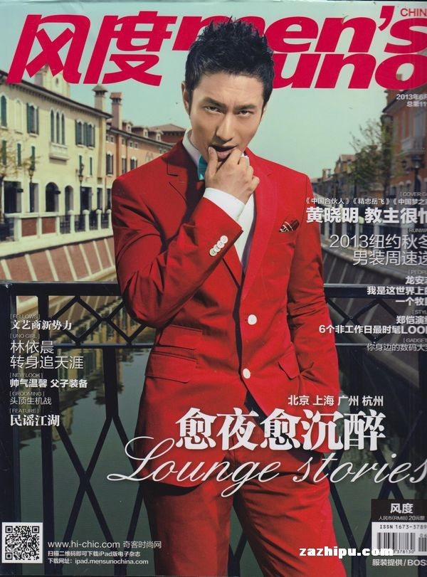 男士杂志 uno 2014年6月 men s 高清图片