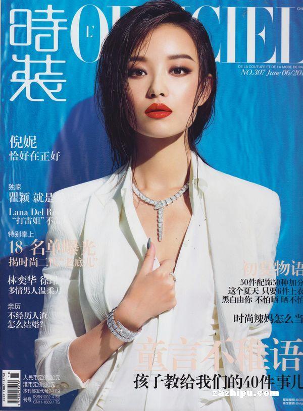 明星素颜杂志封面