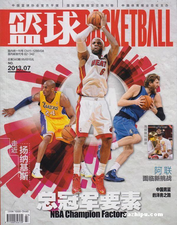 篮球2012年11月期-篮球订阅-杂志铺:杂志折扣订阅网