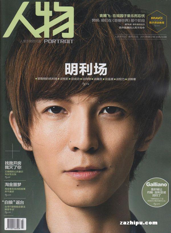 人物杂志封面 人物2013年7月期-人物杂志封面,内容精彩试读