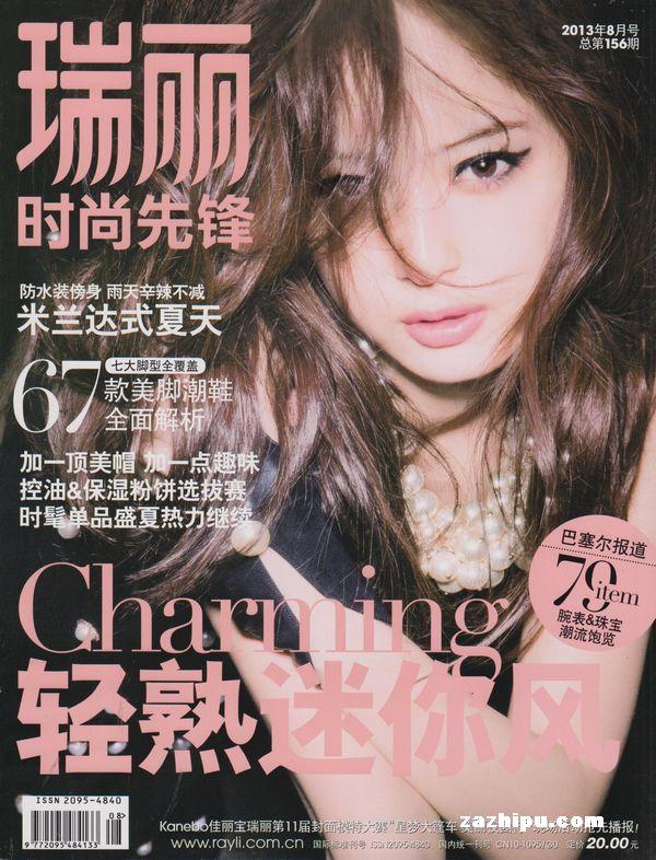 瑞丽时尚先锋(1年共12期)(杂志订阅)