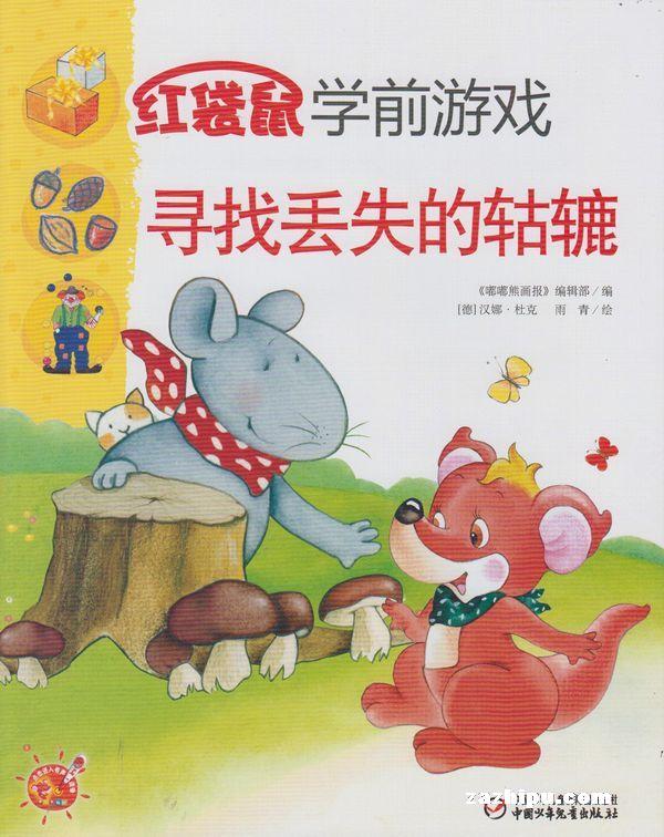 婴儿益智画册婴儿画报小太阳东方宝宝其它