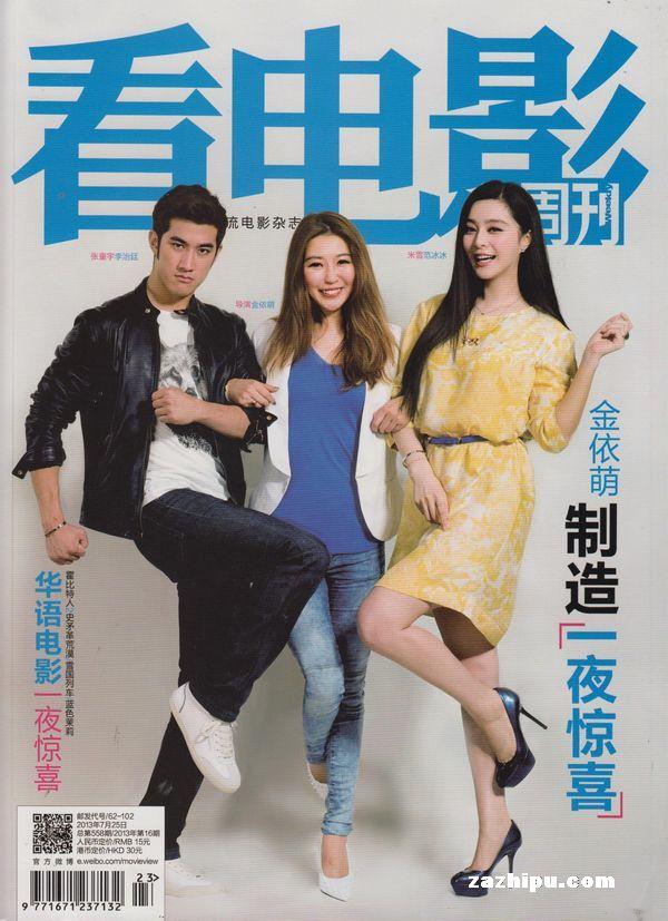 看电影2013年7月第3期-看电影杂志封面,内容精彩试读