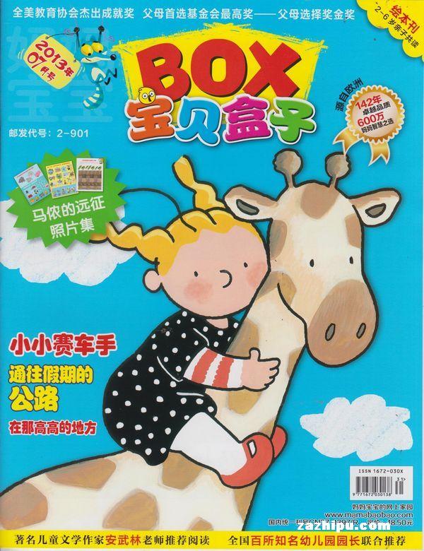 盒子幼儿智力世界小熊维尼红袋鼠学前游戏东方娃娃