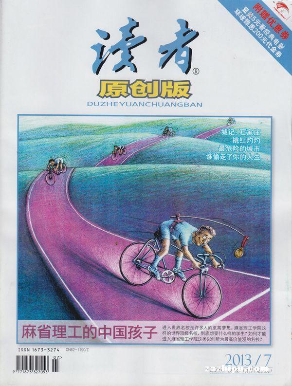 读者原创2010年7月期-读者原创杂志封面