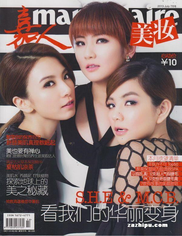 嘉人美妆2013年1月期-嘉人美妆杂志封面,内容精彩试读