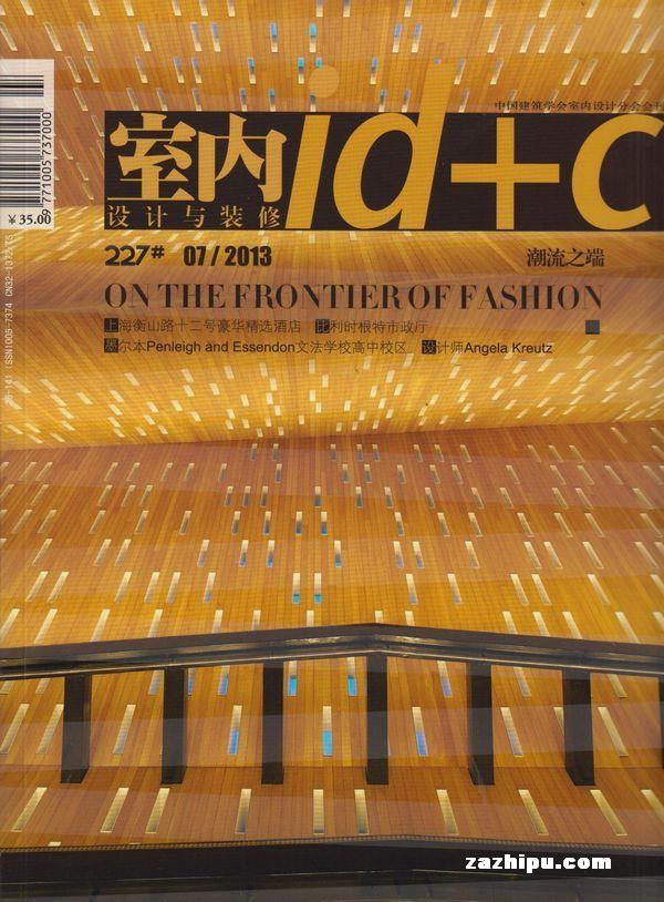 室内设计与装修2013年7月期封面图片-杂志铺zazhipu.