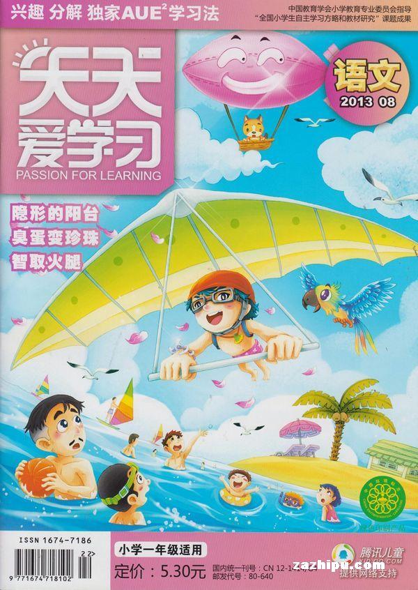 宝贝盒子幼儿园幼儿益智画册幼儿智力世界小熊维尼红