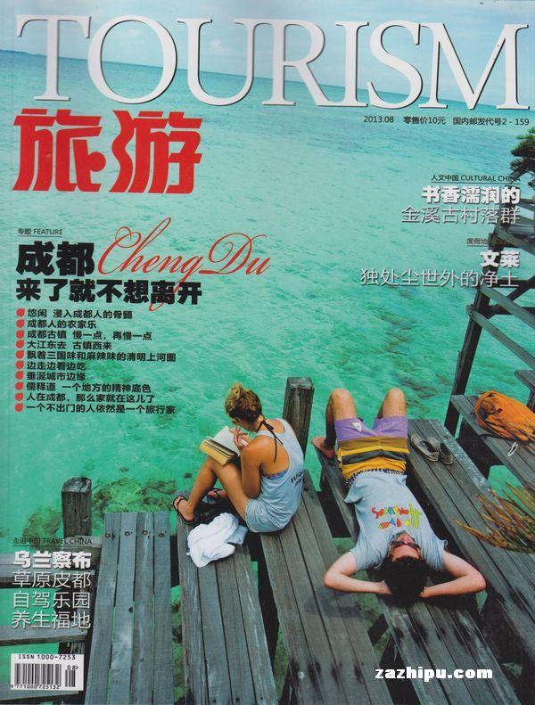 旅行杂志封面素材