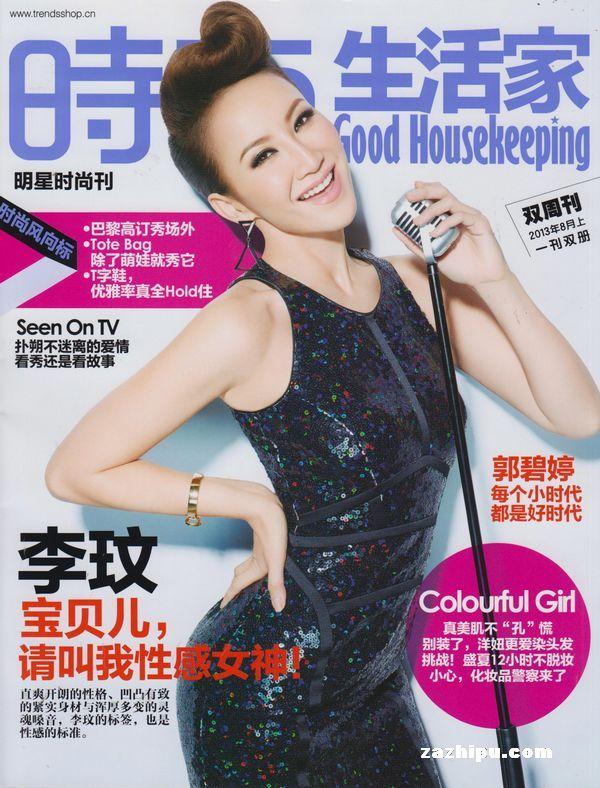 -时尚生活杂志封面