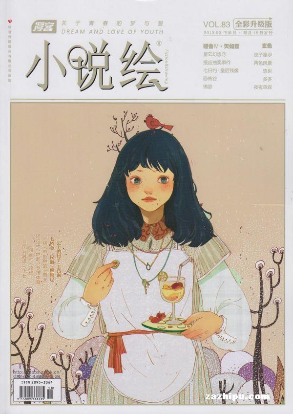 漫客小说绘2013年9月第2期-漫客小说绘杂志封面,内容精彩试读
