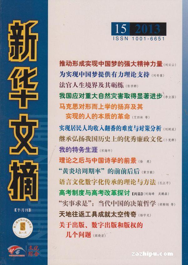 新华文摘 2012年9月2期 新华文摘 订阅 杂志铺高清图片