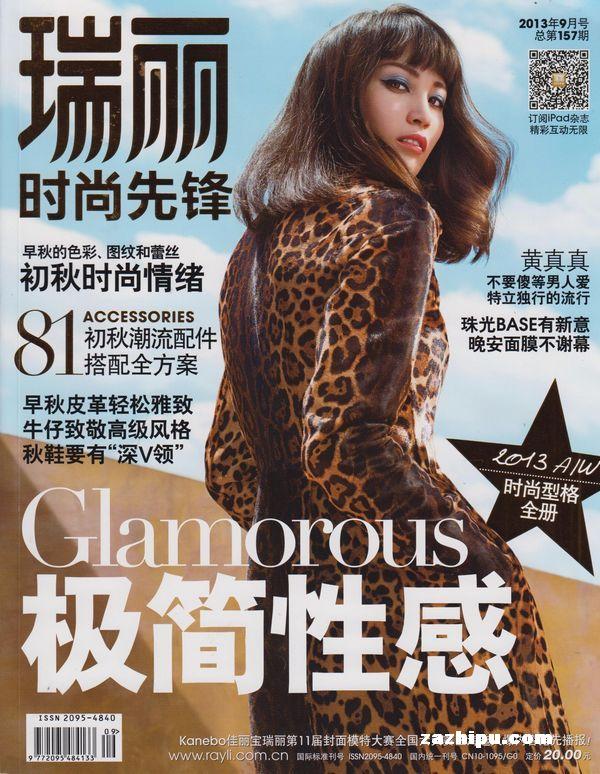 瑞丽时尚先锋2013年9月期封面图片-杂志铺zazhipu.com