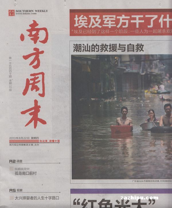 南方周末2011年8月第2期(1433)-南方周末订阅-杂志铺:杂志折扣订阅网