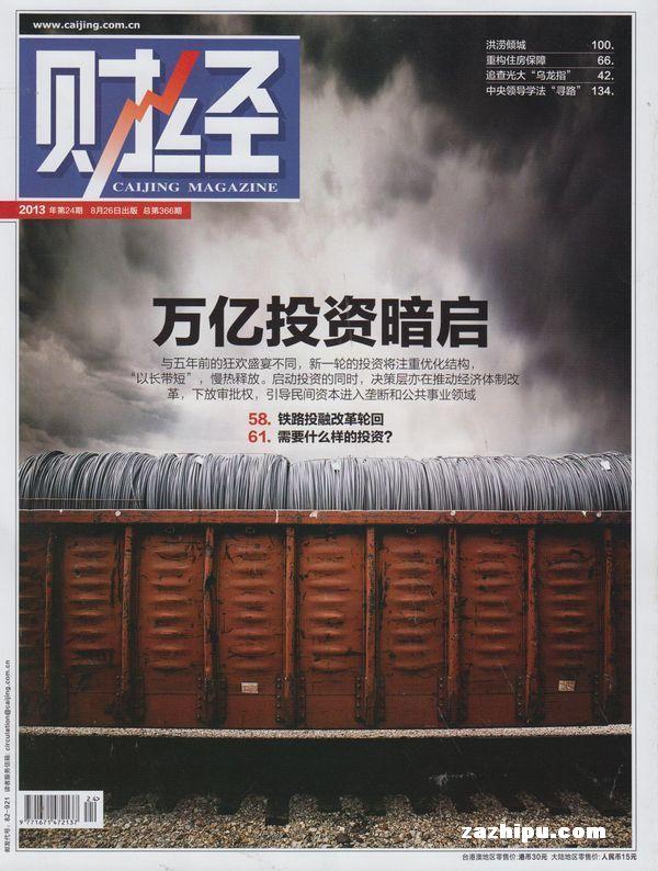 财经2012年10月第2期-财经杂志封面