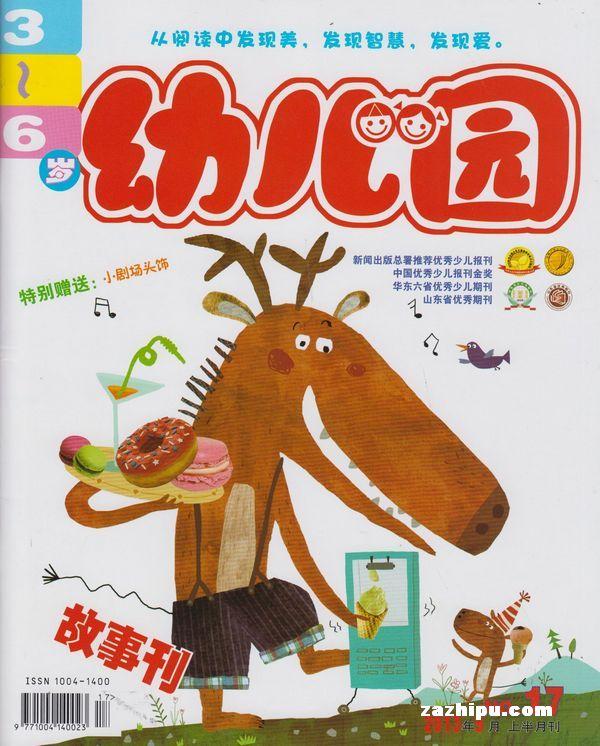 园幼儿益智画册幼儿智力世界小熊维尼红袋鼠学前游戏