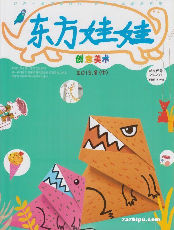 创意美术版亲子3-6智力画刊大灰狼幼儿画报课堂嘟嘟