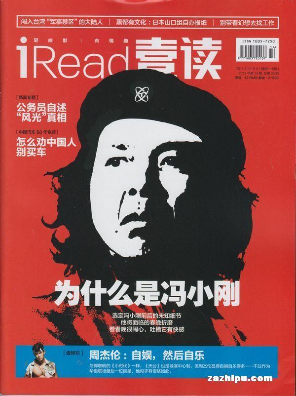 景观杂志封面设计