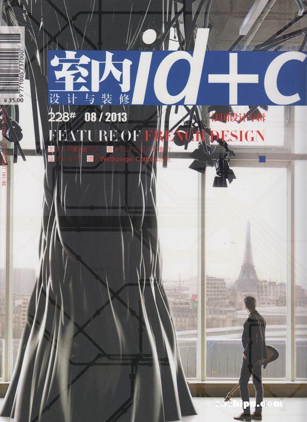 室内设计与装修id+c(2010年第9期)导读-室内设计与