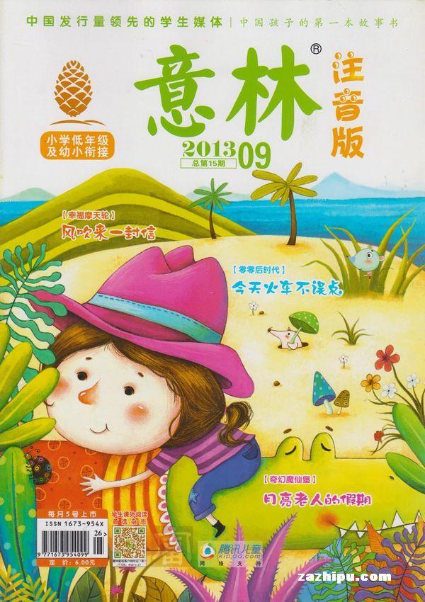 意林注音版2013年9月期封面图片-杂志铺zazhipu.com