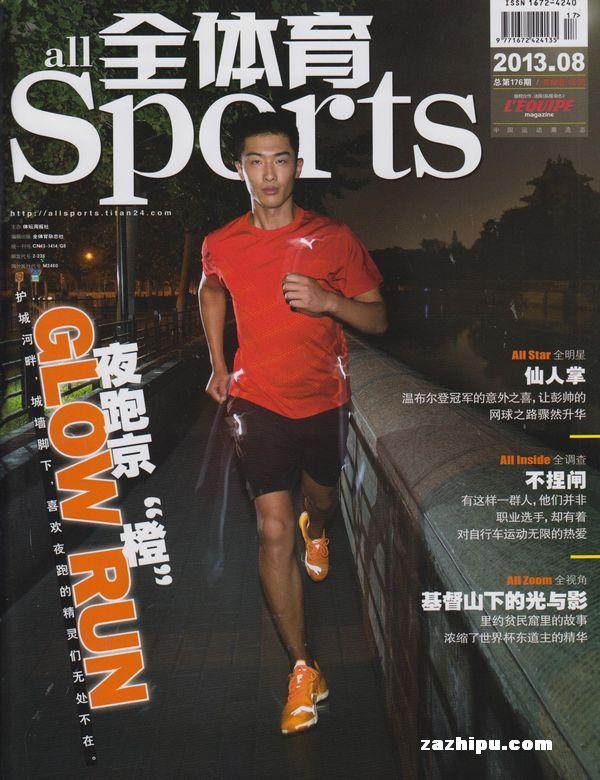 全体育2013年8月期封面图片-杂志铺zazhipu.com-领先