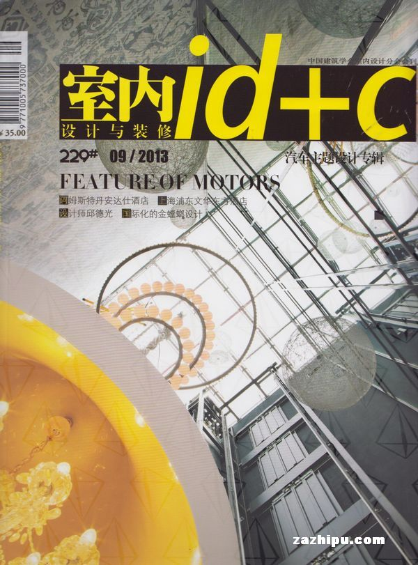 id+c室内设计与装修id+c(2010年第12期)