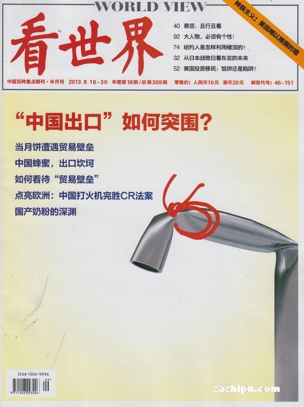 建筑杂志封面素材