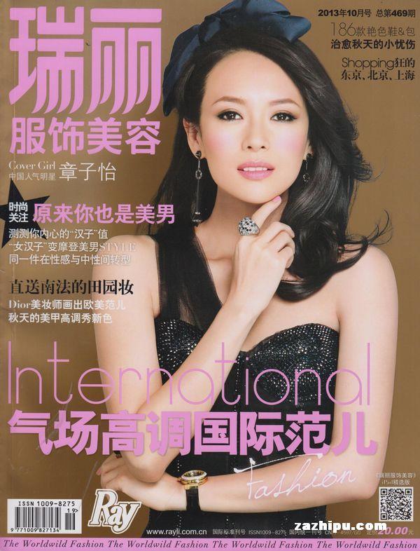 瑞丽服饰美容2013年10月期封面图片-杂志铺zazhipu.