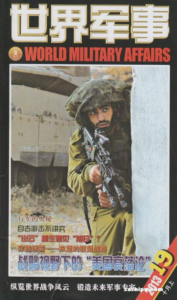 世界军事杂志封面 世界军事2013年10月第1期-世界