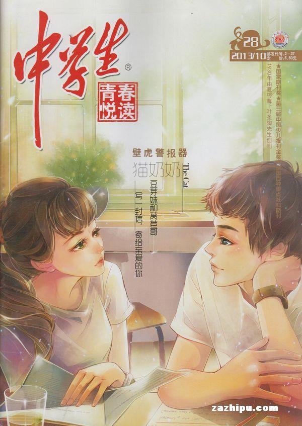 中学生青春悦读2013年10月期封面图片-杂志铺zazhipu.