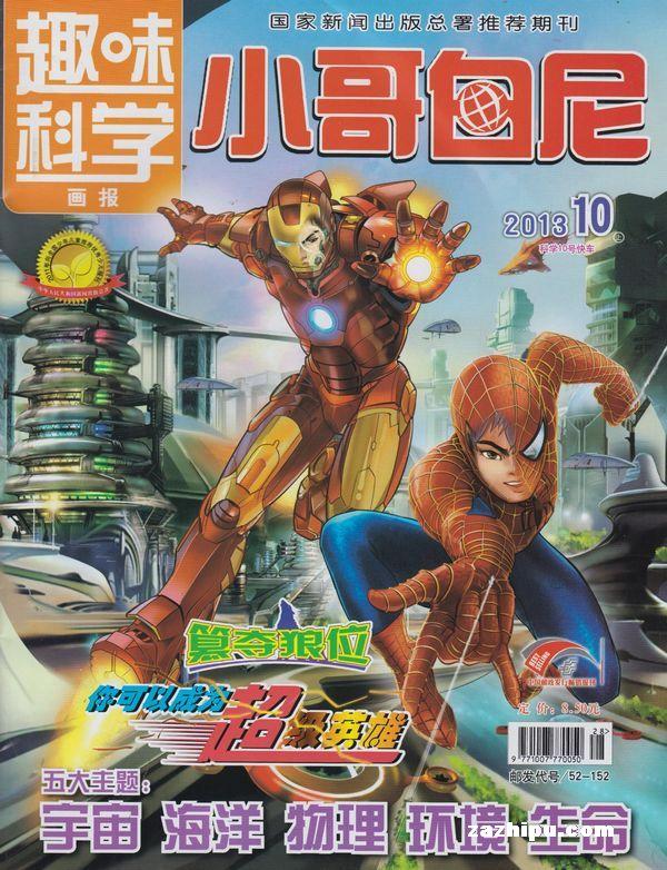 小哥白尼趣味科学画报2013年10月期封面图片-杂志铺.