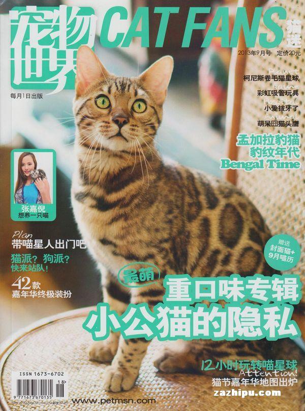 宠物世界(猫迷)2013年9月期封面图片-杂志铺zazhipu.