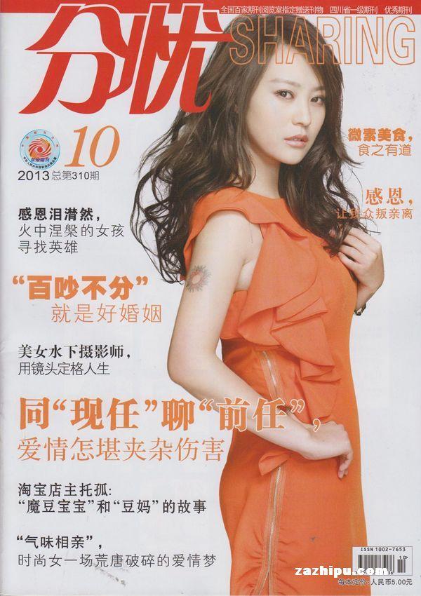 分忧2012年1月期-分忧杂志封面,内容精彩试读