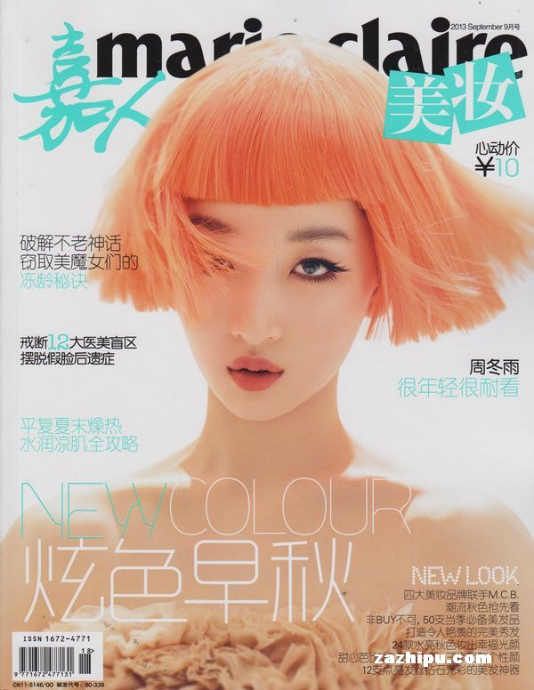 嘉人美妆2011年8月期-嘉人美妆杂志封面,内容精彩试读