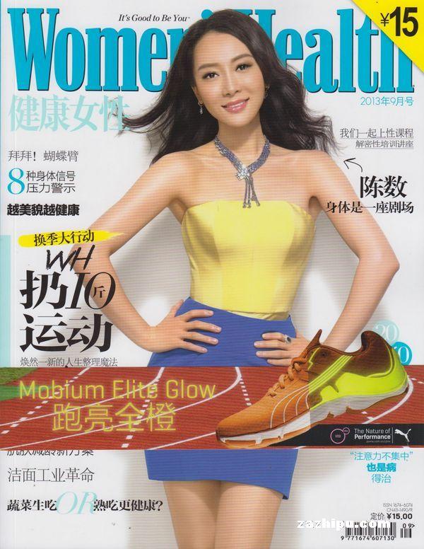 健康女性2010年刊 健康女性订阅