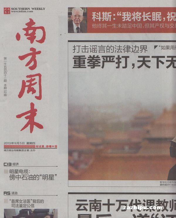 南方周末2012年5月3期-南方周末订阅-杂志铺:杂志折扣订阅网