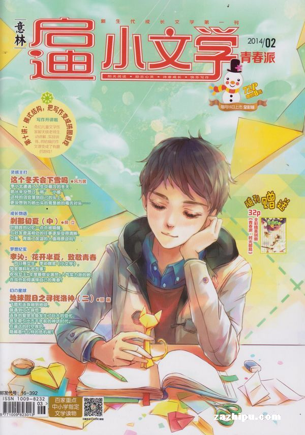意林小文学青春派杂志订阅