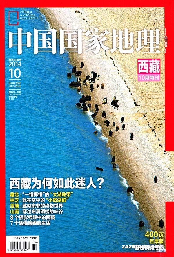 中国国家地理 2014年10月特刊PDF电子版 西藏为何如此迷人?