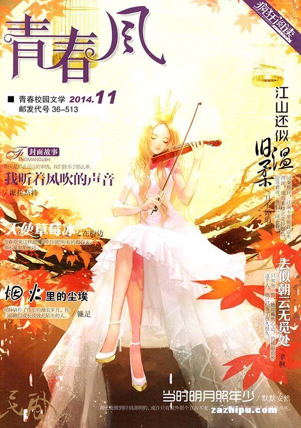 青春风校园文学2014年11月期封面图片-杂志铺zazhipu.