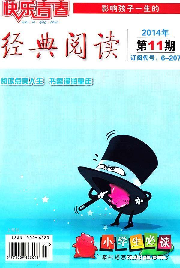 经典阅读小学版2014年11月期封面图片-杂志铺zazhipu.