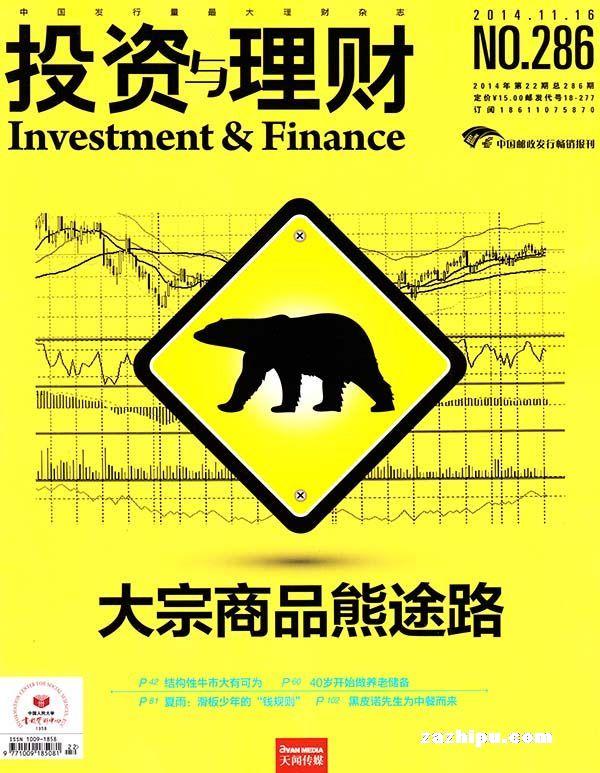 投资与理财2012年11月第2期-投资与理财订阅-杂志铺