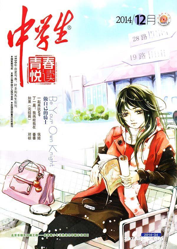中学生青春悦读2014年12月期封面图片-杂志铺zazhipu.