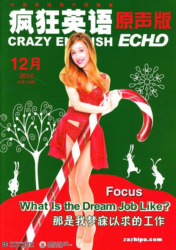疯狂英语(原声版)杂志封面