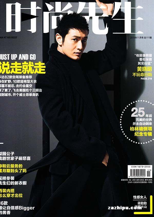 时尚先生杂志封面