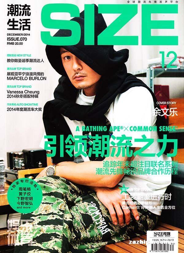 读-size潮流生活杂志封面