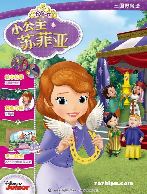 小公主苏菲亚封面 小公主苏菲亚订阅