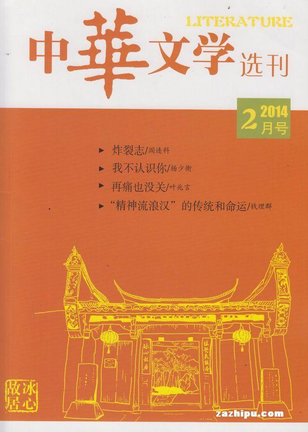中华文学选刊2014年2月期-中华文学选刊杂志封面,内容精彩试读