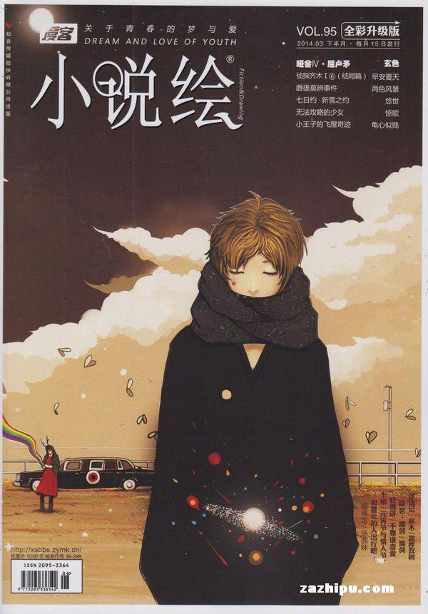 漫客小说绘2014年3月第2期-漫客小说绘杂志封面,内容精彩试读