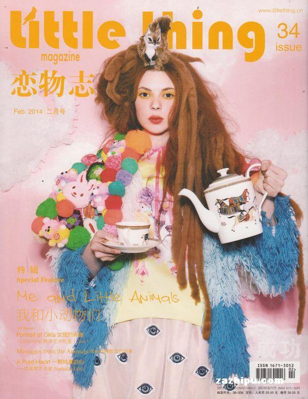 恋物志杂志订阅图片