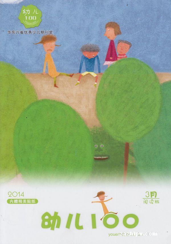 幼儿100(阅读杂志封面